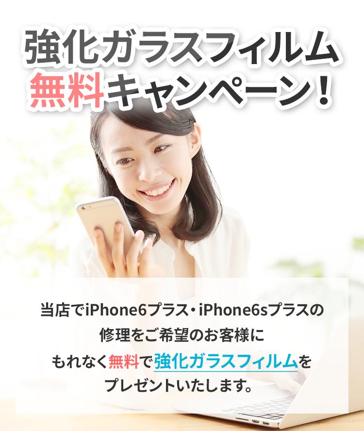 強化ガラスフィルム無料キャンペーン!