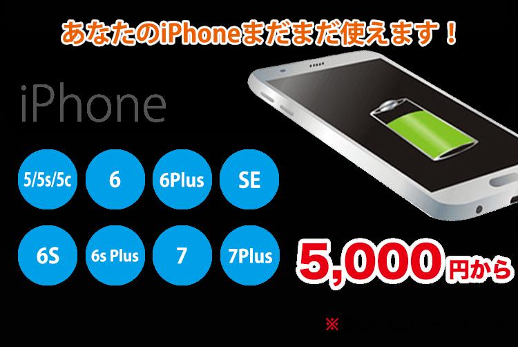 あなたのiPhonはまだまだ使えます!一律5,000円