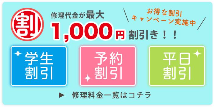 iphone修理代金が最大1,000円引き!お得な割引キャンペーン実施中