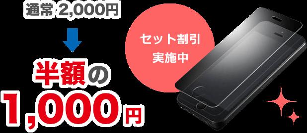 通常3,000円→半額の1,500円