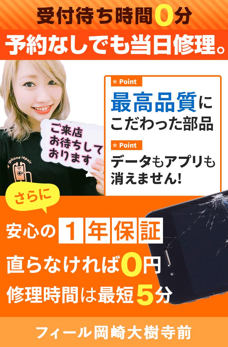 岡崎市で即日iPhone修理画面割れ6,000円から